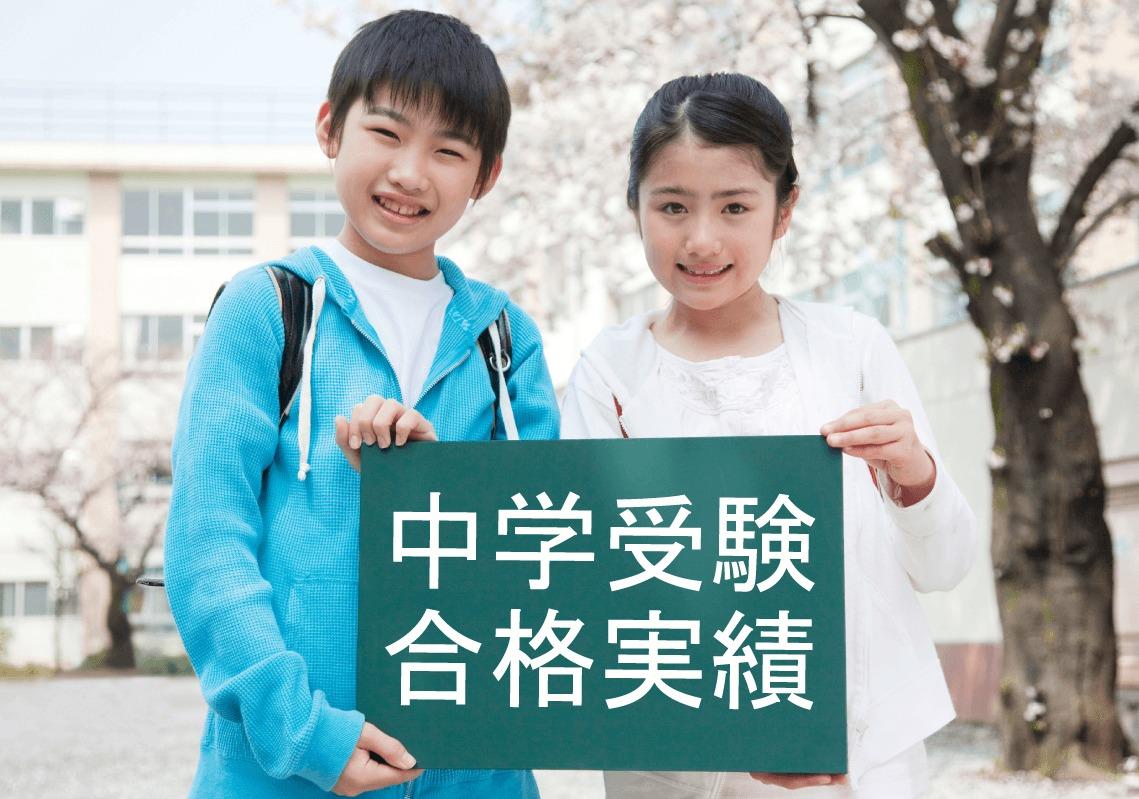 スクールIE倉敷 中学受験合格実績