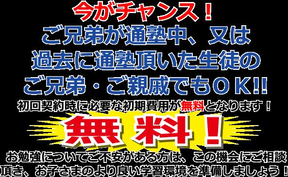 兄弟入塾キャンペーン今がチャンス!