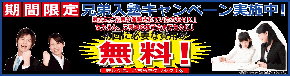 兄弟入塾キャンペーン実施中!
