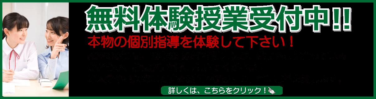 無料体験授業受付中!