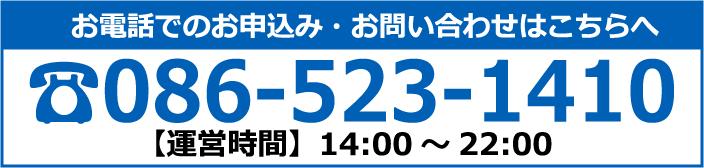 スクールIE倉敷玉島校 お問合せ 086-523-1410