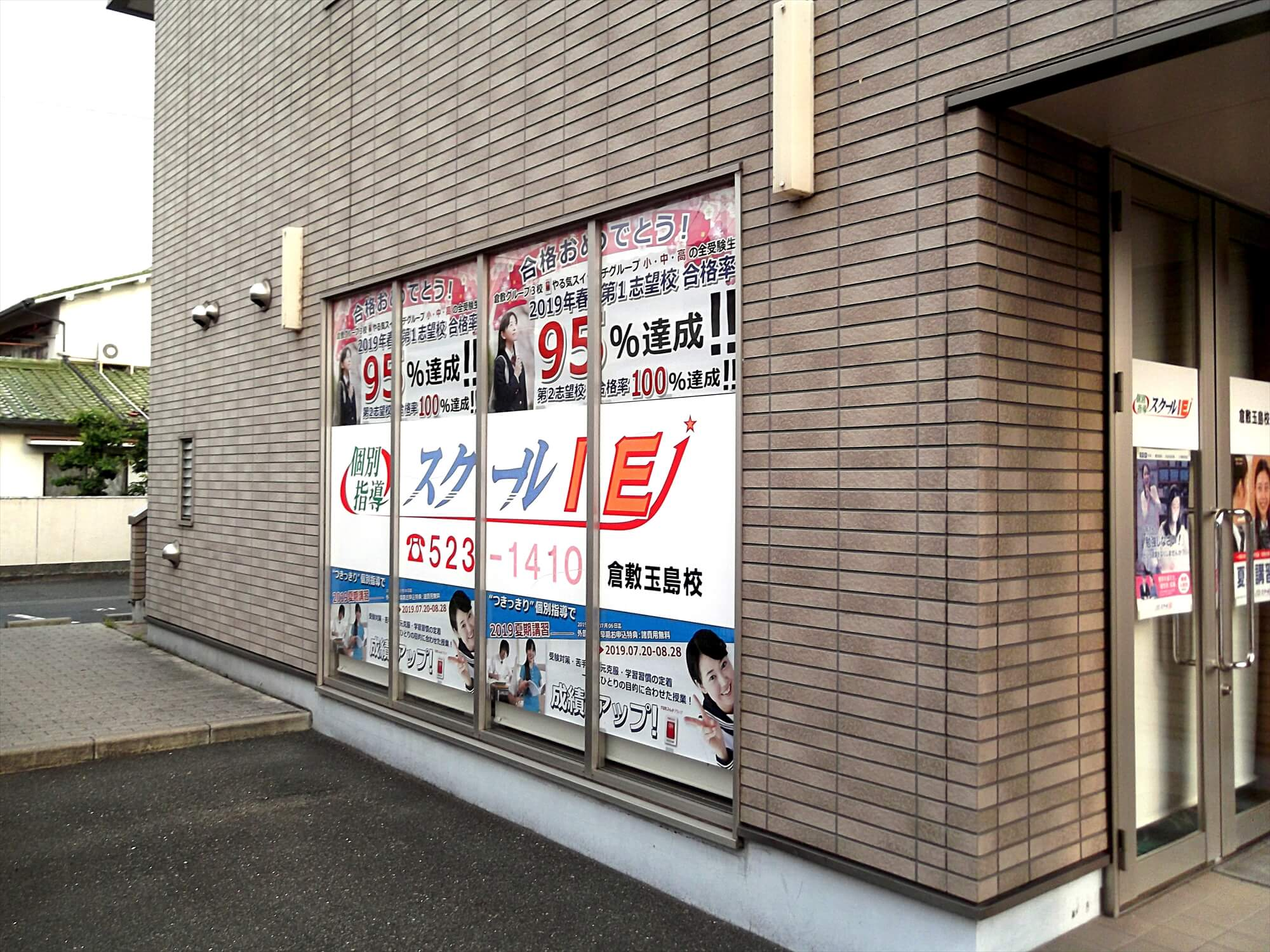 スクールIE倉敷笹沖校 外観写真