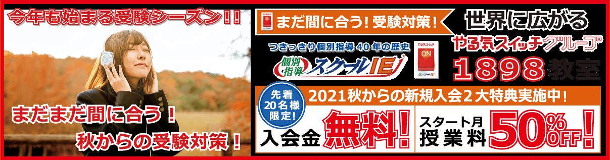 2021年新規入会2大特典実施中!
